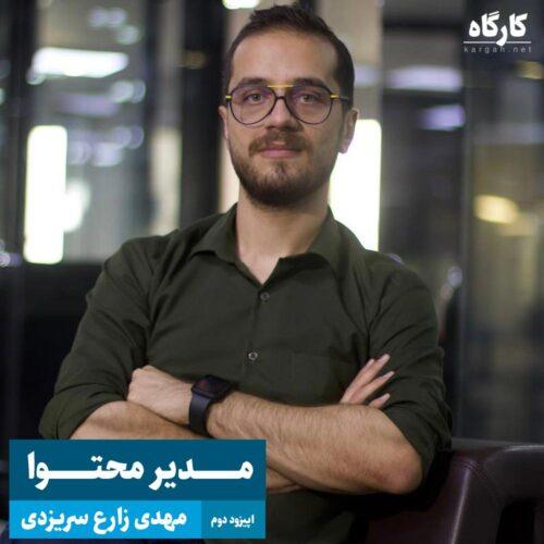 مهدی زارع سریزدی مدیر محتوا در دیوار