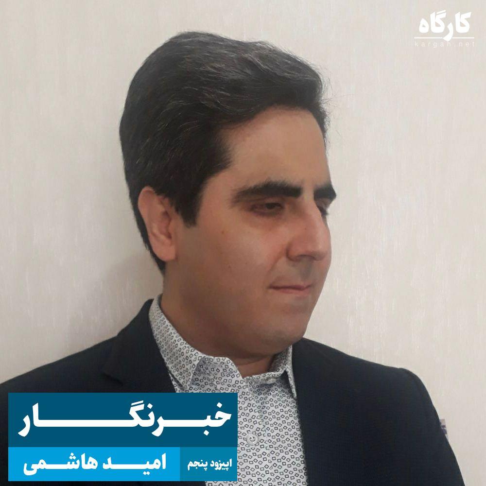 امید هاشمی خبرنگار