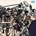 چگونه خبرنگاری را آغاز کنیم؟