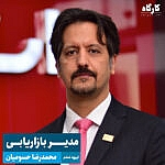 محمدرضا حسومیان مدیر بازاریابی استیل البرز