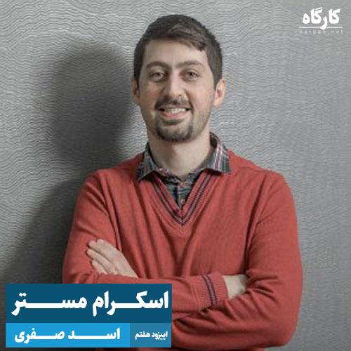 اسد صفری از شغل اسکرام مستر میگوید
