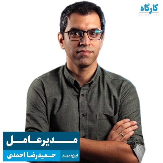 حمید رضا احمدی مدیرعامل ایوند