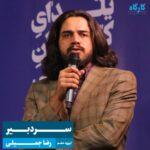 رضا جیملی سردبیر مجله کارنگ