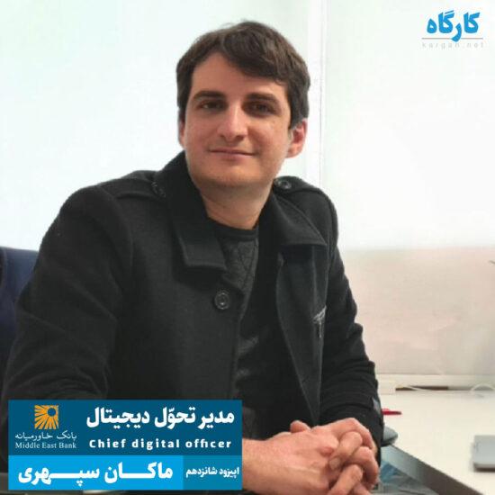 ماکان سپهری مدیر تحول دیجیتال بانک خاورمیانه