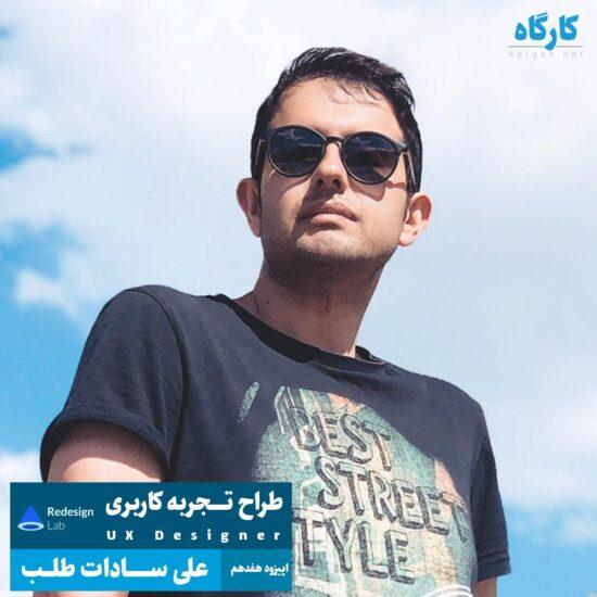طراح تجربه کاربری علی سادات طلب